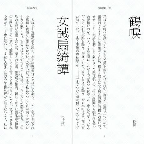 文豪くみたて文庫#04 春夫×谷崎「怪異の館」特装版