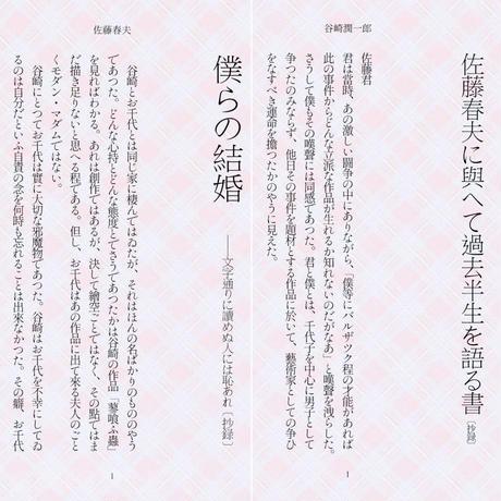 文豪くみたて文庫#03 春夫×谷崎「神聖な馬鹿」特装版