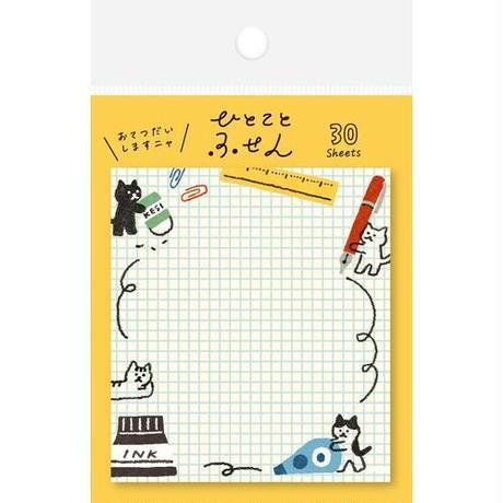 【5/21新入荷】付箋 ひとことふせん
