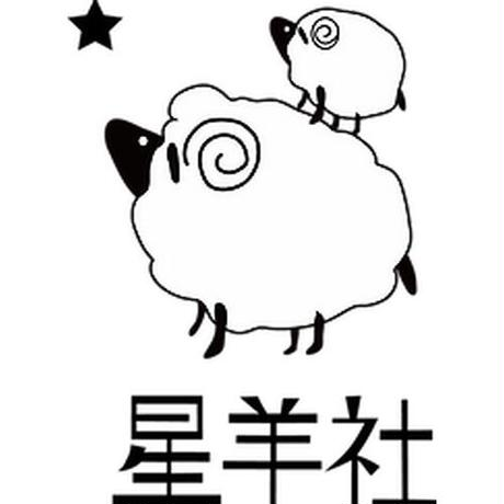 【4/10再入荷】マグカップ 美濃焼 | 猫印ミルク(星羊社)