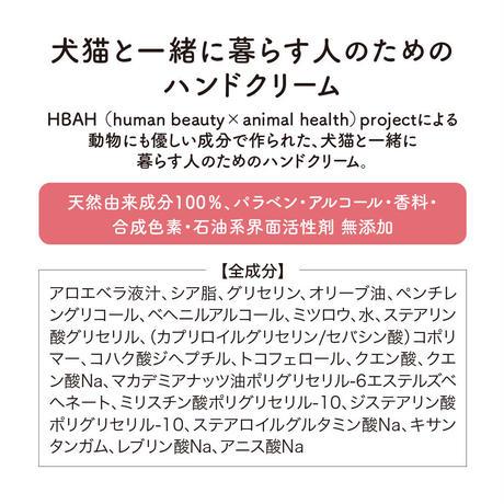 【5/1新入荷】犬猫と一緒に暮らす人のためのハンドクリーム(50g)