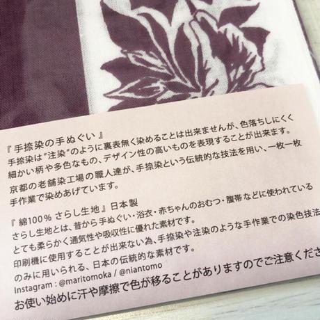 【5月末まで】Happy We 京都の手捺染