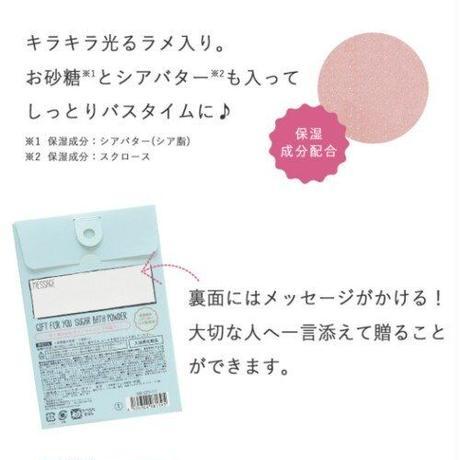 【5/1新入荷】シュガーバスパウダー ギフト