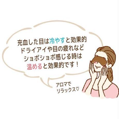 【3/17新入荷】アイピロー アロマホット&クールアイピロー