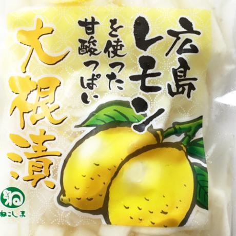 広島レモン大根漬230g【ご自宅用】