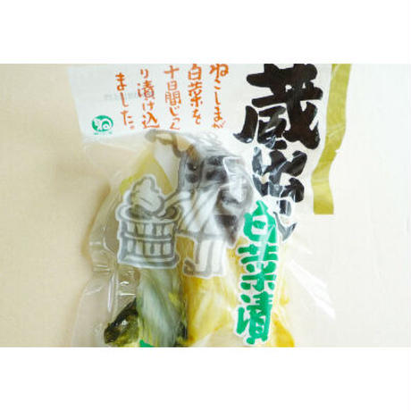 蔵出し白菜漬 300g【ご自宅用】