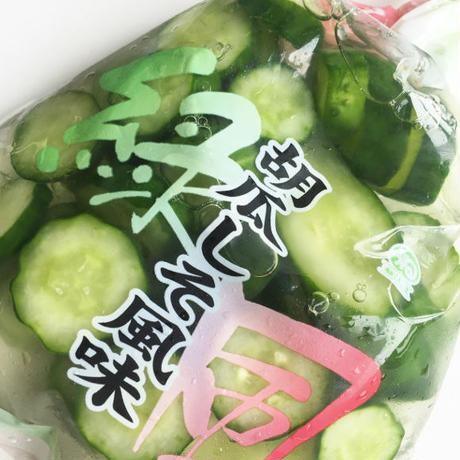 しそ風味胡瓜 150g【ご自宅用】