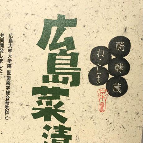 醗酵蔵広島菜漬 120g【お土産用】