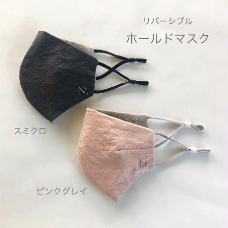 【予約商品】ホールドマスク〈2020年12月お届け予定〉11/30締切