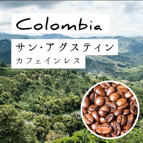 コロンビア サン・アグスティン / 200g(カフェインレス・デカフェ)