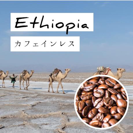 エチオピア シダモ / 500g(カフェインレス・デカフェ)