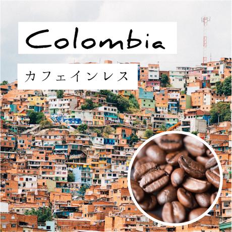 コロンビア スプレモ / 200g(カフェインレス・デカフェ)