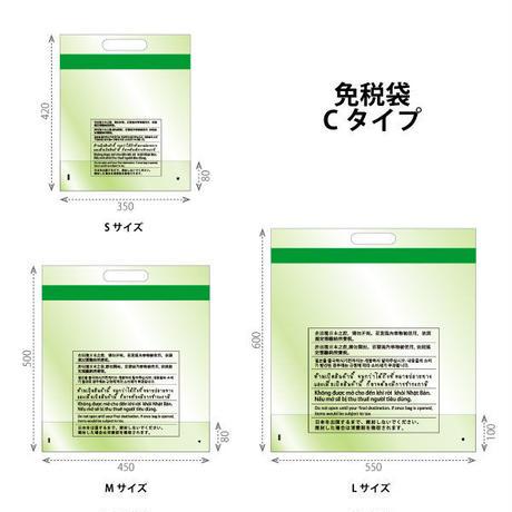 セキュリティーバッグ:免税袋 CタイプLサイズ  (1ケース200枚入り)