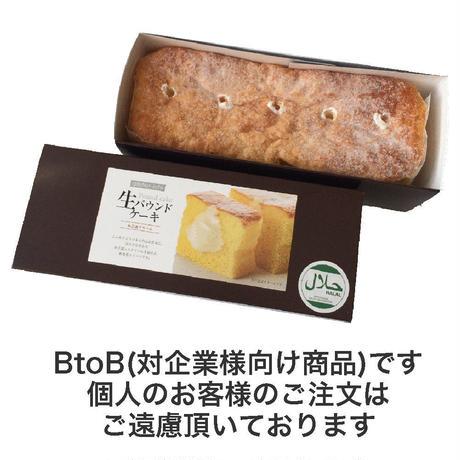 生パウンドケーキ 和三盆クリーム  (1ロット 10個×2箱 = 20本入)