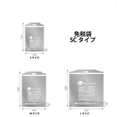 セキュリティーバッグ:免税袋 SCタイプSサイズ  (1ケース500枚入り)