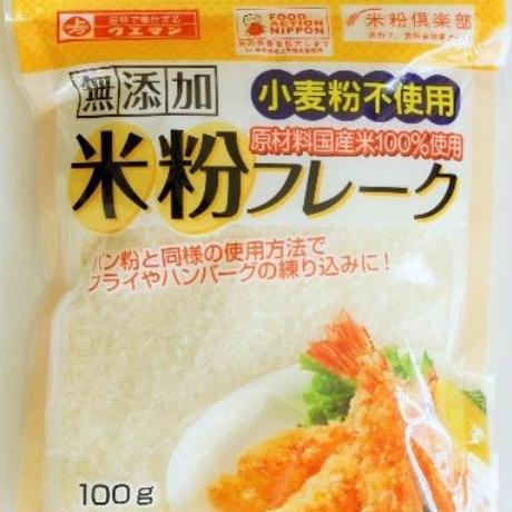 米粉フレーク 100g (1箱40入)