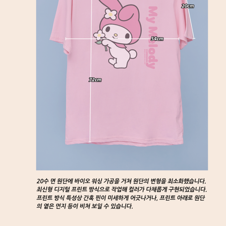 My Melody 1/2 T-Shirt