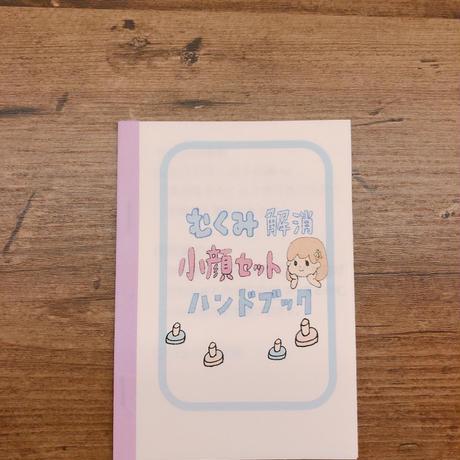 むくみ解消小顔セット【送料無料】