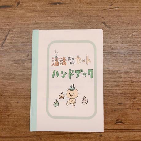 温活ぽかぽかセット【送料無料】