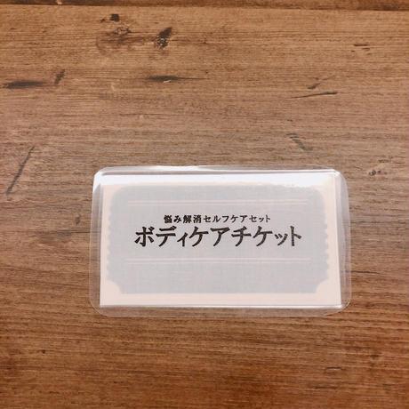 悩み解消セルフケアセット【送料無料】
