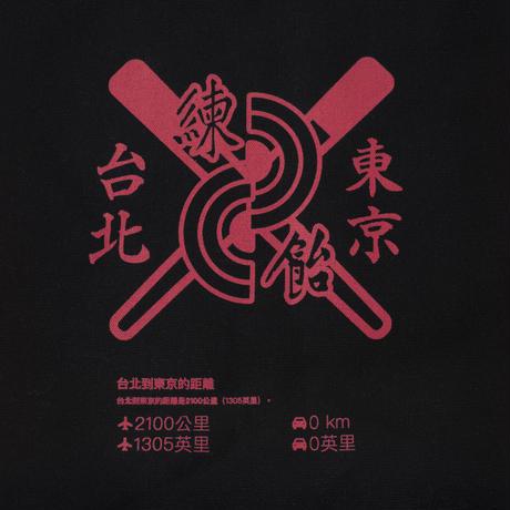 "NERIAME x CHICHING RECORDS ""TOKYO-TAIPEI"" TOTE BAG"