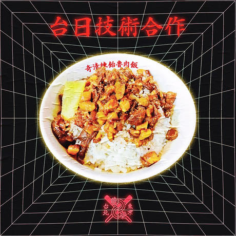 "NERIAME x CHICHING RECORDS ""LO BAH PNG 滷肉飯"" TEE"