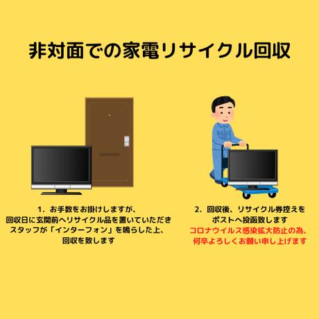 【東京都練馬区・板橋区限定】洗濯機・衣類乾燥機 リサイクル料金+収集運搬料金