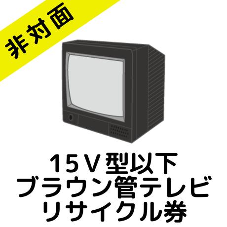 【東京都練馬区・板橋区限定 非対面でのリサイクル回収】15V型以下 ブラウン管テレビ リサイクル料金+収集運搬料金