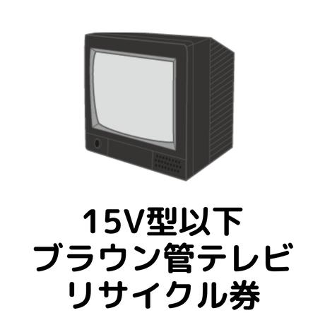 【東京都練馬区・板橋区限定】15V型以下 ブラウン管テレビ リサイクル料金+収集運搬料金
