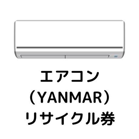 【東京都練馬区・板橋区限定】エアコン YANMAR リサイクル料金+収集運搬料金