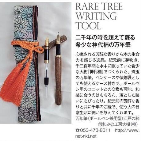 【江戸の粋】貴重な神代楠で造る万年筆兼用ボールペン