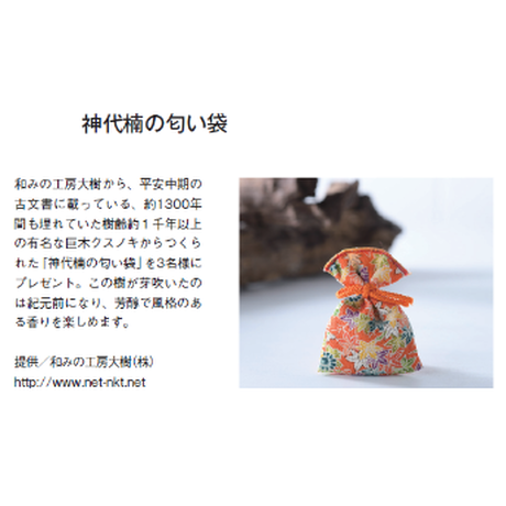 神代楠の『匂い袋』2千年の芳醇な香り!(3個入り)