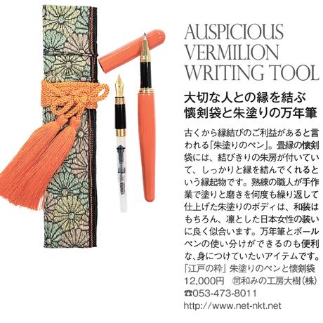 【 江戸の粋シリーズ 】朱塗りの万年筆(ボールペン兼用タイプ)