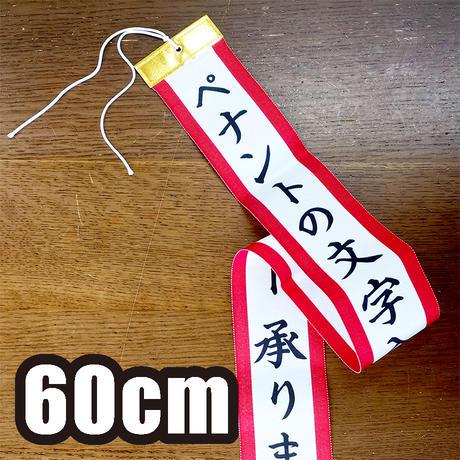 【文字入】ペナント60cm(4.8cm巾)
