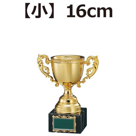 【小】優勝カップ(16cm)
