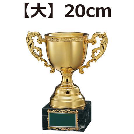 【大】優勝カップ(20cm)