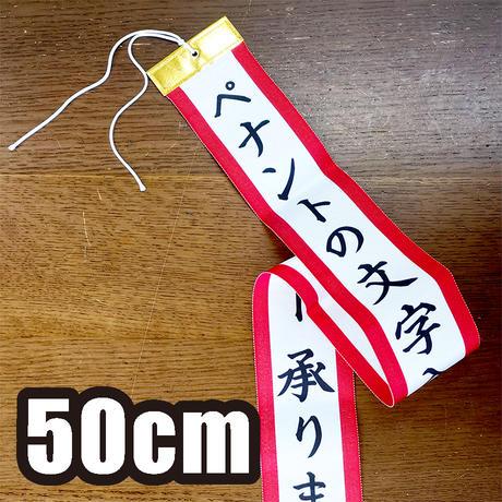 【文字入】ペナント50cm(3.8cm巾)