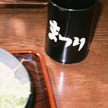 平野甲賀 × INN 湯呑(まつり)