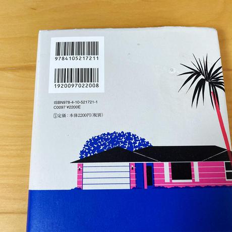 サンセット・パーク ポール・オースター/著 柴田元幸/訳