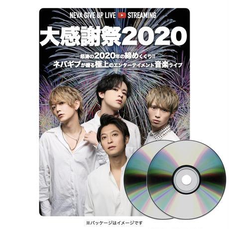 LIVE DVD 「ネバギブ大感謝祭2020」
