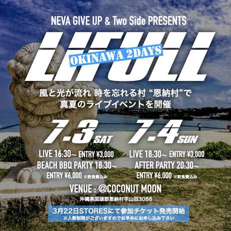 7/4(日) LIFULL沖縄Day② ENTRY TICKET