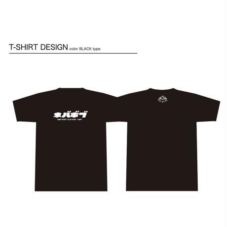 ネバギブTシャツ