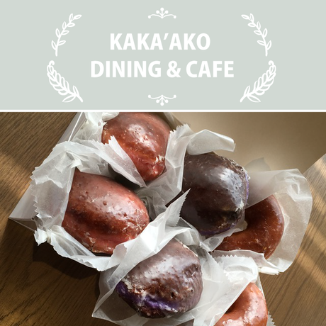 [要予約]KAKA'AKO DINING &CAFE/カメハメハ ベーカリーのドーナツ詰合せA