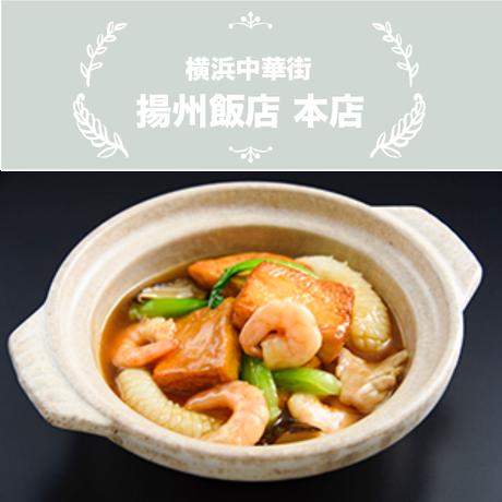 【11:45~配送OK】横浜中華街 揚州飯店 本店/五目豆腐の煮込み