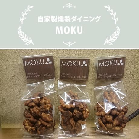【ディナー限定】燻製ダイニングMOKU/燻製黒糖クルミ