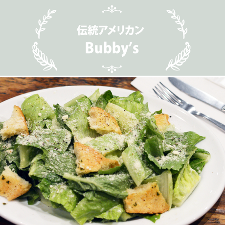 Bubby's / シーザーサラダ(3~5人前)