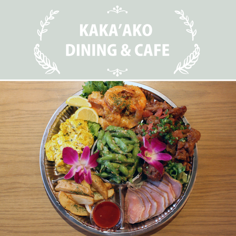 [要予約]KAKA'AKO DINING &CAFE/カカアコオードブル(スペシャル)