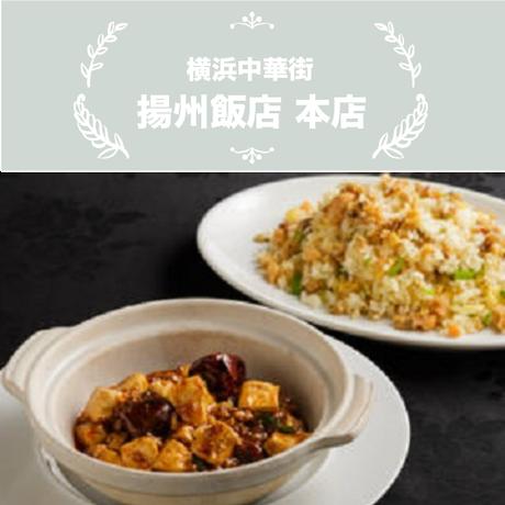 【11:45~配送OK】横浜中華街 揚州飯店 本店/揚州チャーハンとマーボー豆腐のセット
