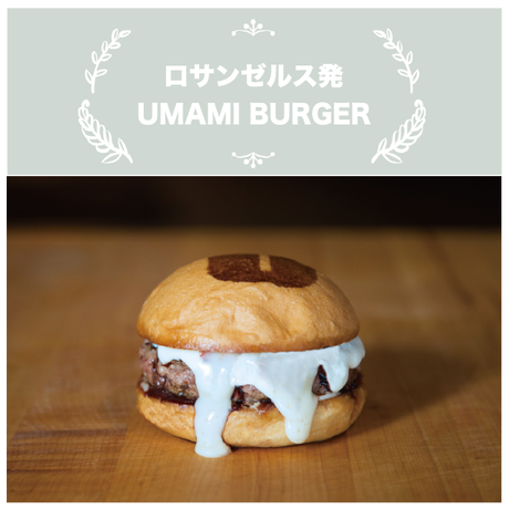 UMAMI BURGER(ウマミバーガー)/トリュフ