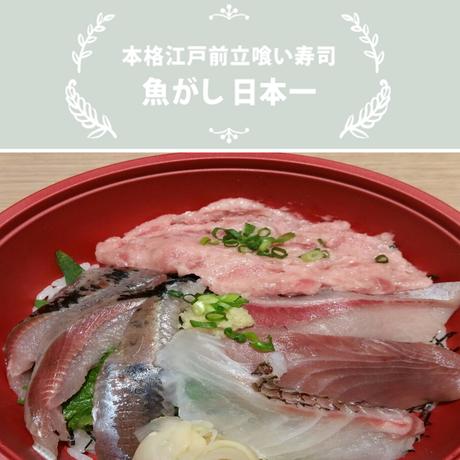 魚がし日本一/季節の海鮮丼